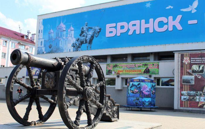 Bryanskiy-kraevedcheskiy-muzey-700x439