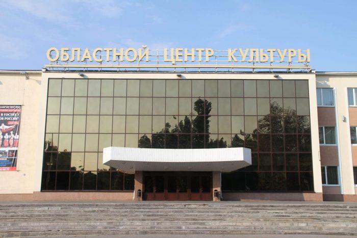 Oblastnoy-tsentr-kultury-i-narodnogo-tvorchestva-700x467