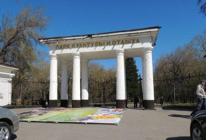 Park-Izumrudnyy-700x477