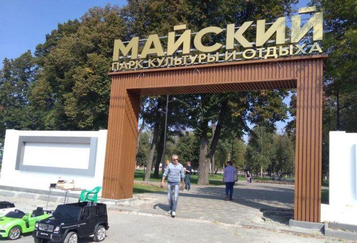 Park-Mayskiy-700x478