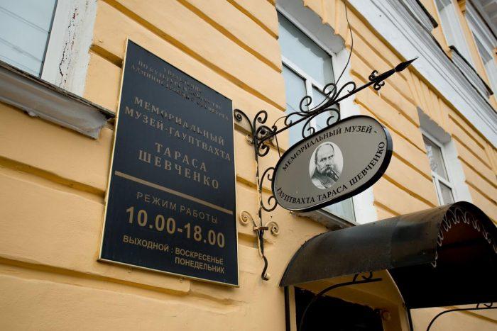 Memorialnyy-muzey-Tarasa-SHevchenko-700x467