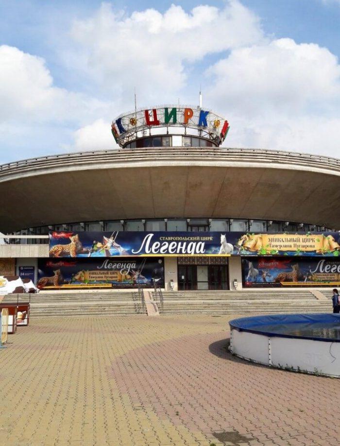 Stavropolskiy-gosudarstvennyy-tsirk-700x918