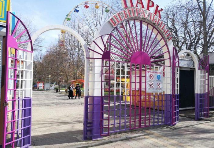 TSentralnyy-park-700x485